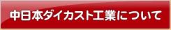 中日本ダイカスト工業について