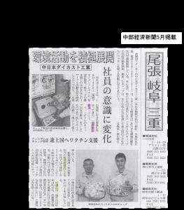 新聞掲載写真210405