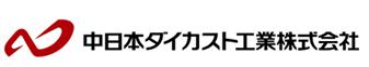 中日本ダイカスト工業ロゴ